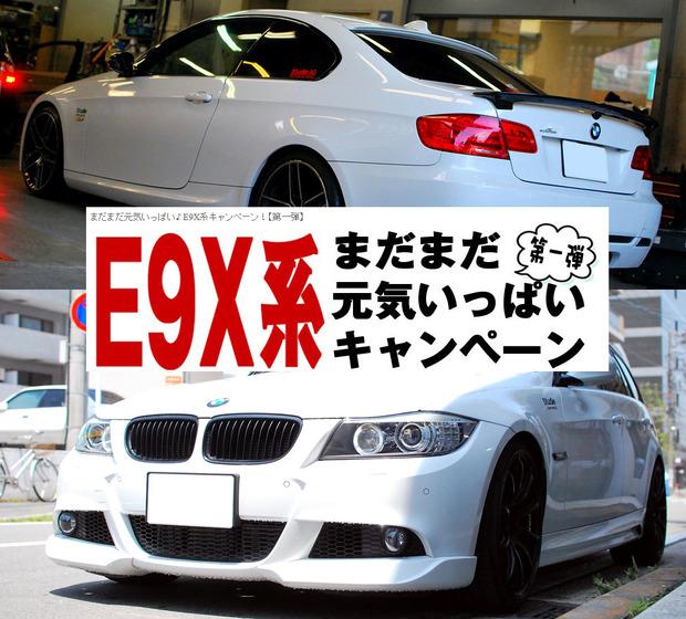 E9X.jpg