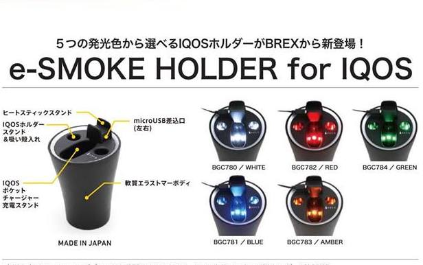 BREX iQOS e-SMOKE HOLDER (1).jpg