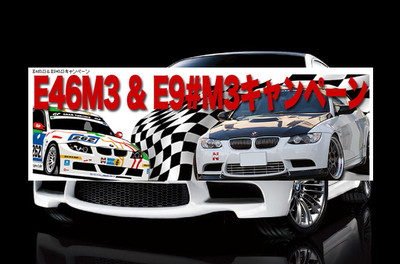 E46e9xm3